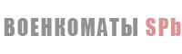 ВОЕННЫЙ КОМИССАРИАТ ПУШКИНСКОГО И КОЛПИНСКОГО РАЙОНОВ, адрес, телефон